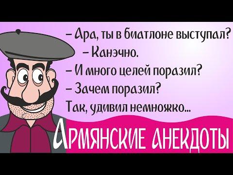 Приколы про армян - смешные анекдоты про армян и ржачные шутки. Смех, юмор, позитив!