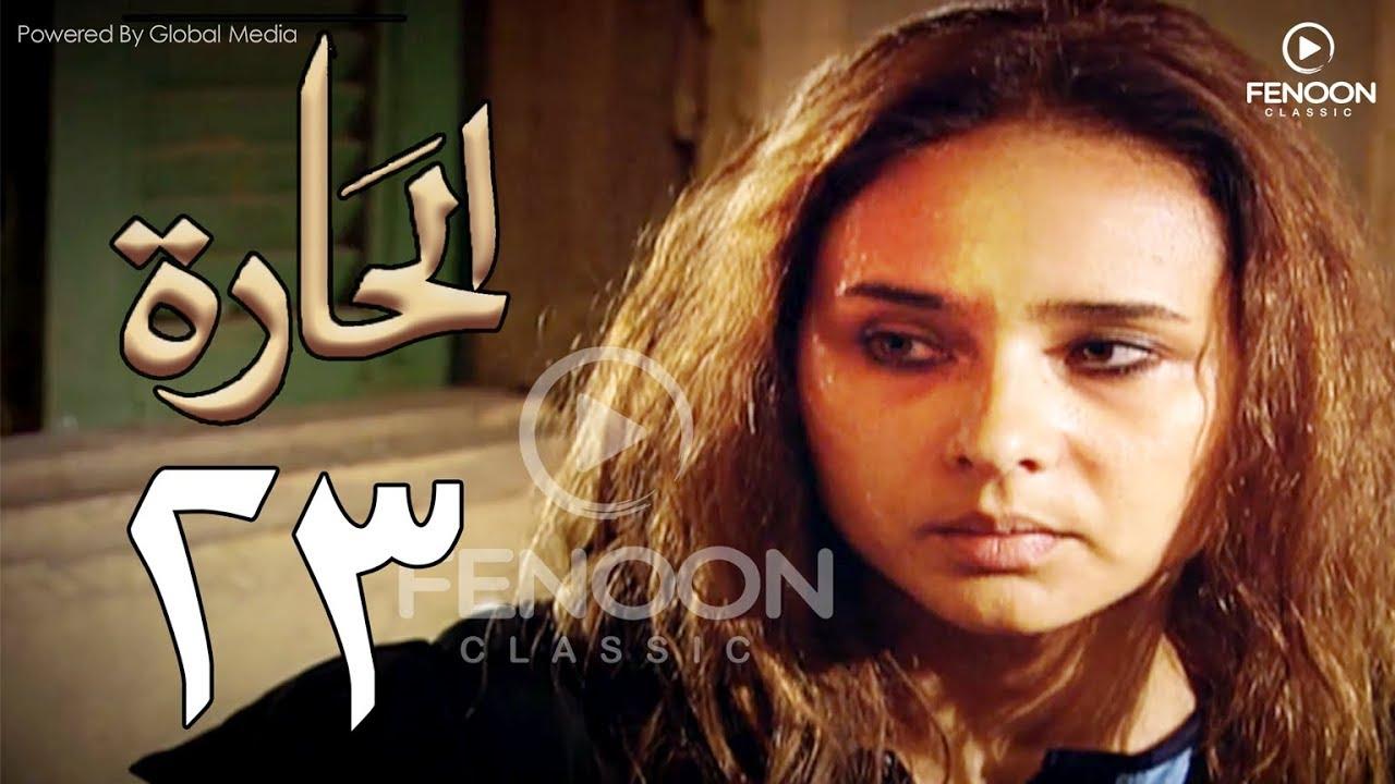 مسلسل الحاره الحلقة |23 | بطوله : نيلي كريم El Hara Series Eps