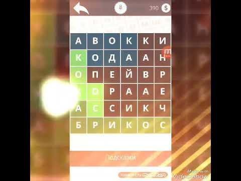 ответы на игру найди слова на андроид фрукты