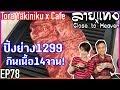 กินเนื้อ 14 จาน ที่ร้าน Tora Yakiniku X Café กับแขกรับเชิญ Close To Heaven | Laitang ลายแทง Ep : 78
