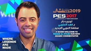 المفاجاه التعليق العربي لبيس17 فهد العتيبي بتاع بيس19 تعاله واحكم