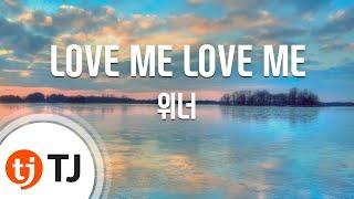 [TJ노래방] LOVE ME LOVE ME - 위너(WINNER) / TJ Karaoke