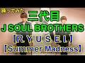 【三代目 J Soul Brothers】『R.Y.U.S.E.I.』『Summer Madness』踊ってみた!!