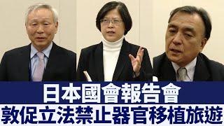 日本國會報告會敦促立法禁止器官移植旅遊|新唐人亞太電視|20191203