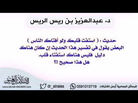 شرح حديث استفت قلبك ولو أفتاك الناس د عبدالعزيز الريس Youtube