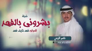 شيلة بشروني بالفهد || للمولود فهد نايف فهد الزبني || اداء ناصر الزبني