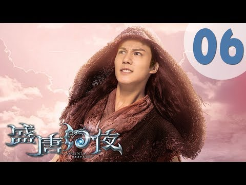 【ENG SUB】盛唐幻夜 06 | An Oriental Odyssey 06(吴倩、郑业成、张雨剑、董琦主演)