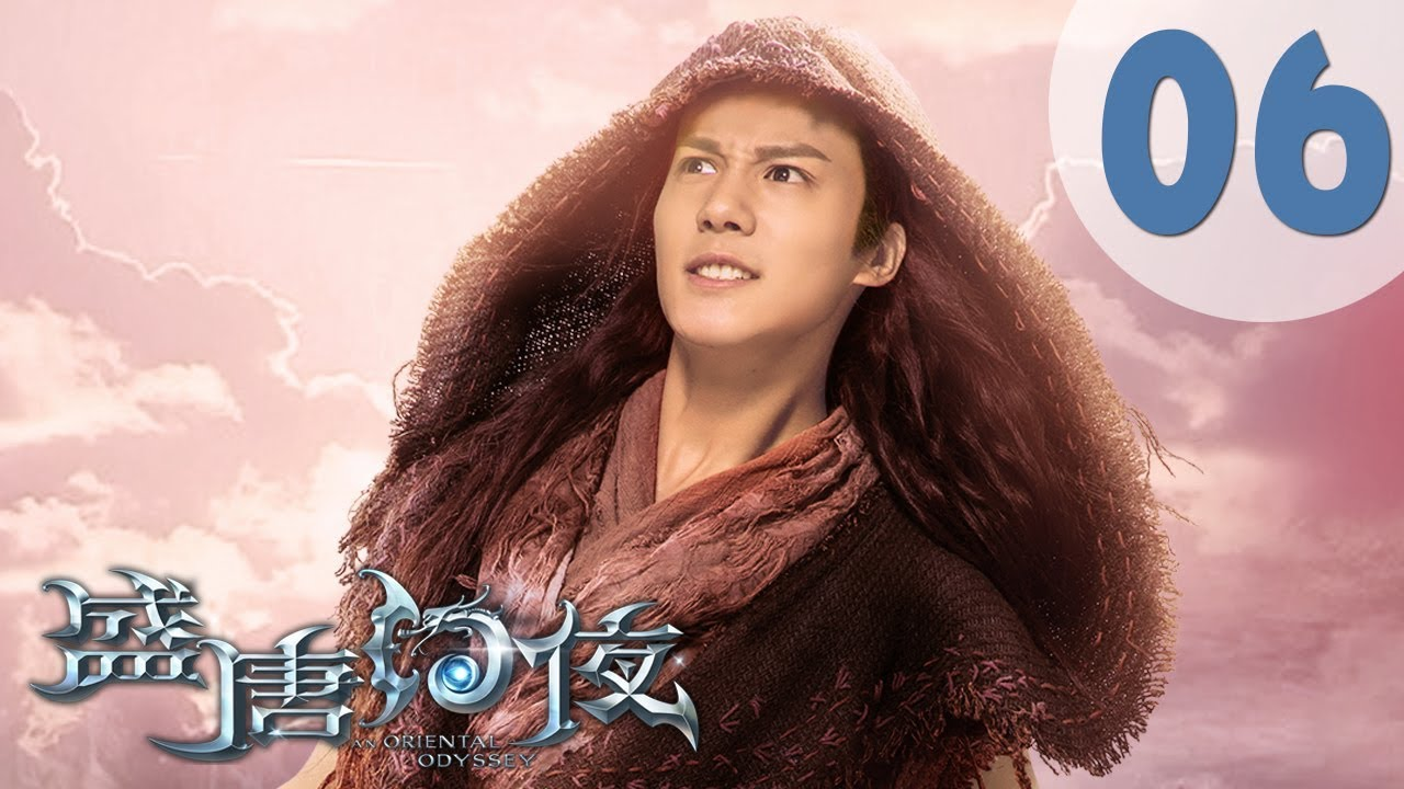 Download 【ENG SUB】盛唐幻夜 06 | An Oriental Odyssey 06(吴倩、郑业成、张雨剑、董琦主演)