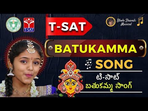 BATHUKAMMA SONG 2017 || TSAT SOFTNET  DEPT OF ITE&C , GOVT OF TELANGANA