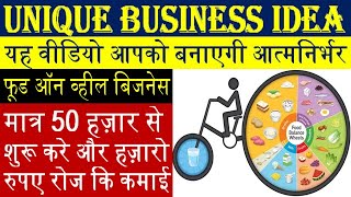 Earn daily thousand, How to start food on wheel business, Low investment high profit business.
