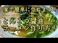 【とんこつ醤油ラーメン】作り方。簡単でとても美味しいです。