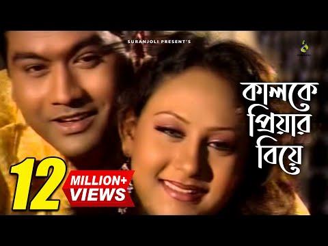 কালকে প্রিয়ার বিয়ে | Kalke Priyar Biye | Shanto | Bangla Song | Sad Song | Bangla Music Video
