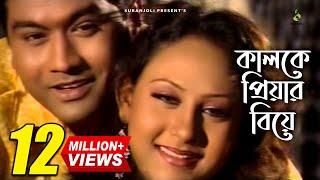 কালকে প্রিয়ার বিয়ে kalke priyar biye shanto bangla song sad song bangla music video