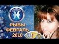 Гороскоп Таро на ФЕВРАЛЬ 2018 Рыбы ♓️