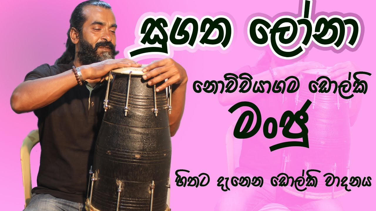 ugatha-lona-dholki-cover-nochchiyagama-dholki-manju