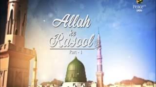 Video Allah K Rasool Part 1, Mufti Shakeel Sitapuri, New Islamic Urdu Lecture, download MP3, 3GP, MP4, WEBM, AVI, FLV Juni 2018