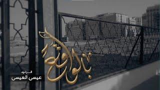 بالواقع | الرادود عيسى العيسى | استشهاد الإمام الصادق عليه السلام