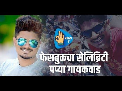 Facebook Celibrity Pappya Gaikwad Biography | KhaasRe