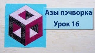 "Курс ""Азы пэчворка"". Урок 16. 3 D куб."