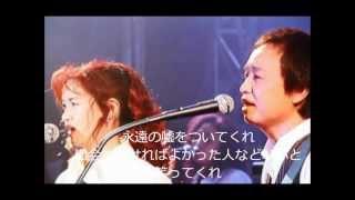 永遠の嘘をついてくれ 中島みゆき & 吉田拓郎バージョンcover thumbnail