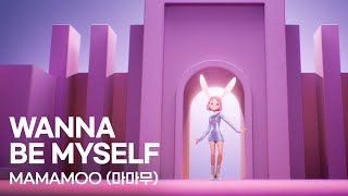[APOKI] 마마무(MAMAMOO) - WANNA BE MYSELF