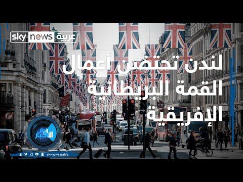 لندن تحتضن أعمال القمة البريطانية الإفريقية  - نشر قبل 25 دقيقة