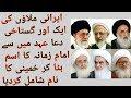 Dua e ahad Irani molvi ki gustakhi Imam E Zamana slwt ka naam hta diya