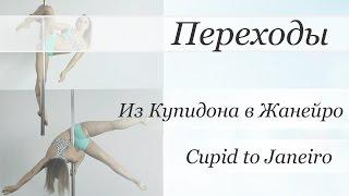 How to Cupid to Janeiro - pole dance tutorial /Уроки pole dance - Из Купидона в Жанейро(Видео уроки по танцу на пилоне от Валерии Поклонской Переход: Cupid to Janeiro / Переход из Купидона в Жанейро..., 2015-09-17T07:10:03.000Z)