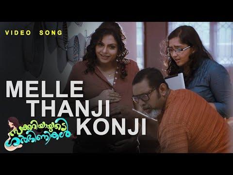 Melle Thanji Konji Song | Zakkariyayude Garbinikal Malayalam Movie Official