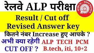 RRB ALP CBT 2 RESULT AND CUT OFF update today.