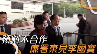 曾蔭權涉貪案 廉署料李國寶不合作放棄約見