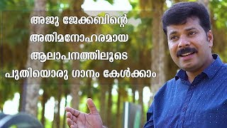 Njan Kandu Krooshile Sneham | New Beautiful Malayalam Christian Devotional Song | God Loves You ©