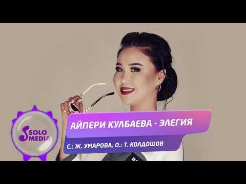 Айпери Кулбаева - Элегия Жаны