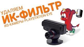 Удаление ИК фильтра из камеры PlayStation Eye