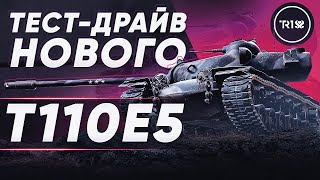 Т110Е5 — ЩУПАЕМ, КАК ОН В НОВОМ ПАТЧЕ • T110E5 WOT