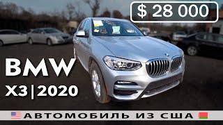 Авто из США 🇺🇸   BMW X3 (2020)   авто из Америки в Беларусь 🇧🇾