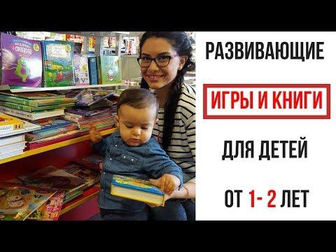 РАЗВИВАЮЩИЕ ИГРЫ И КНИГИ ДЛЯ ДЕТЕЙ ОТ 1- 2 ЛЕТ