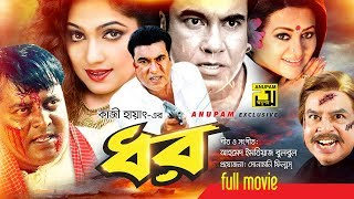 Dhor , ধর , Manna, Eka, Babita & DIpjol , Bangla Full Movie