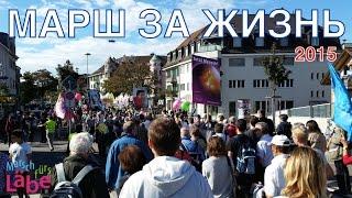 Марш за жизнь. 2015. (6. Marsch fürs Läbe).