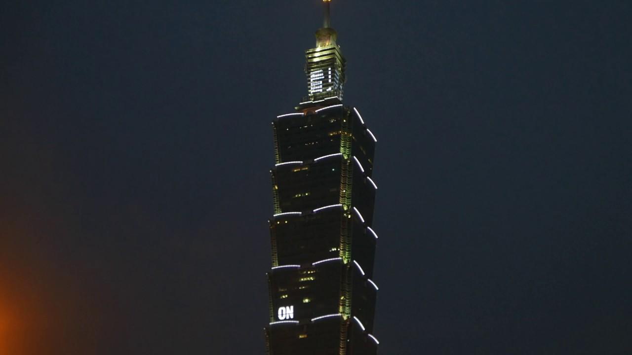 臺北101點燈悼念齊柏林(記者孫仲達) - YouTube