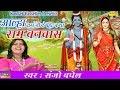 रामायण आल्हा :: राम बनवास  || Sanjo Baghel || Biggest Hit Story From Ramayan