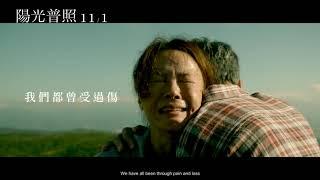 【陽光普照】催淚短版預告11.1溫暖獻映