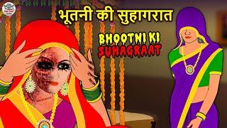 भूतनी की सुहागरात | Horror Stories | Hindi Kahaniya | Stories in Hindi | Koo Koo TV Hindi Horror