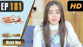 Pakistani Drama | Mohabbat Zindagi Hai - Episode 181 | Express Entertainment Dramas | Madiha