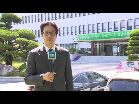 MBC경남 뉴스데스크 2017 06 11 사이버감사로 비리 차단