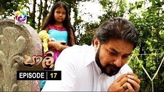 පාලි | Paali Episode 17 | සෙනසුරාදා සහ ඉරිදා රාත්රී 8.25 ට.. Thumbnail