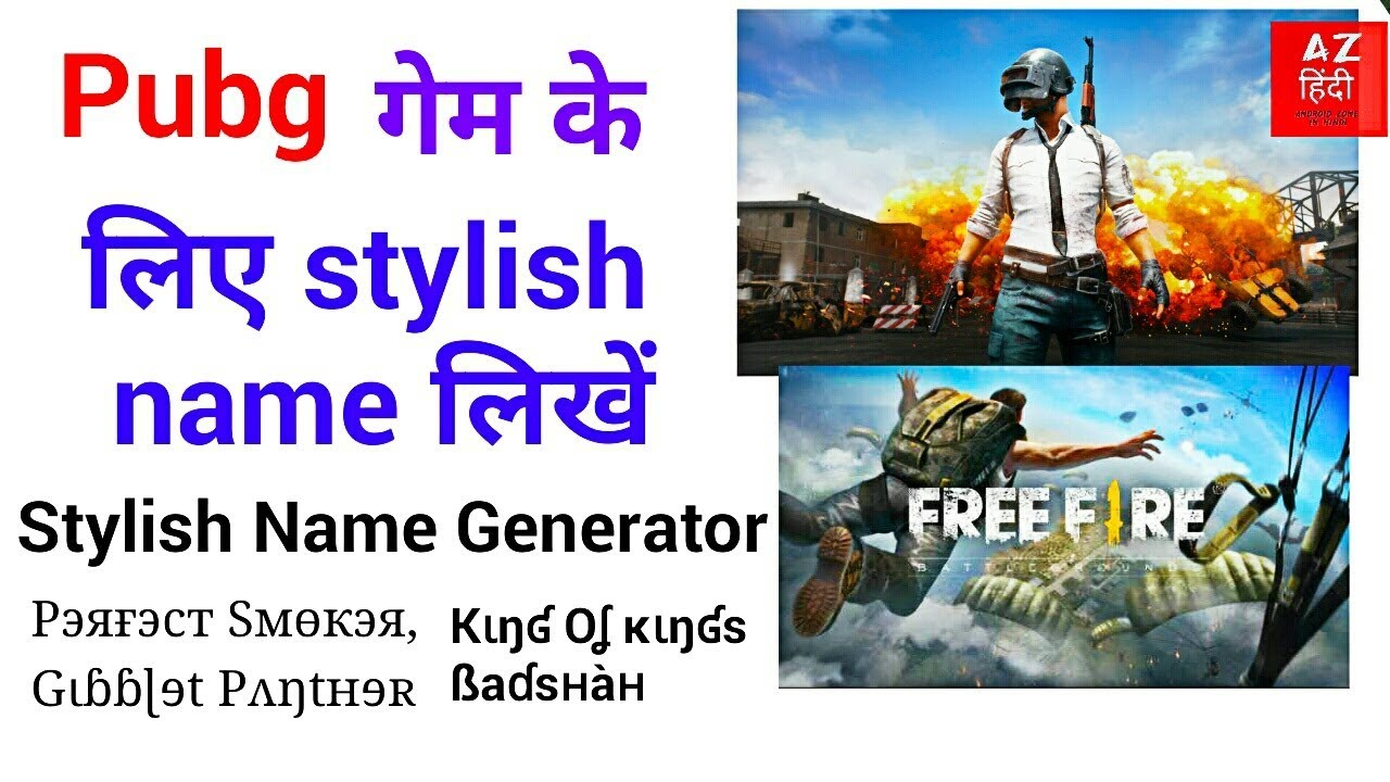 Stylish name for Pubg game free fire game (Name Generator)🔥