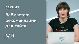 Поисковая оптимизация сайта. Работаем над рекомендациями для сайта