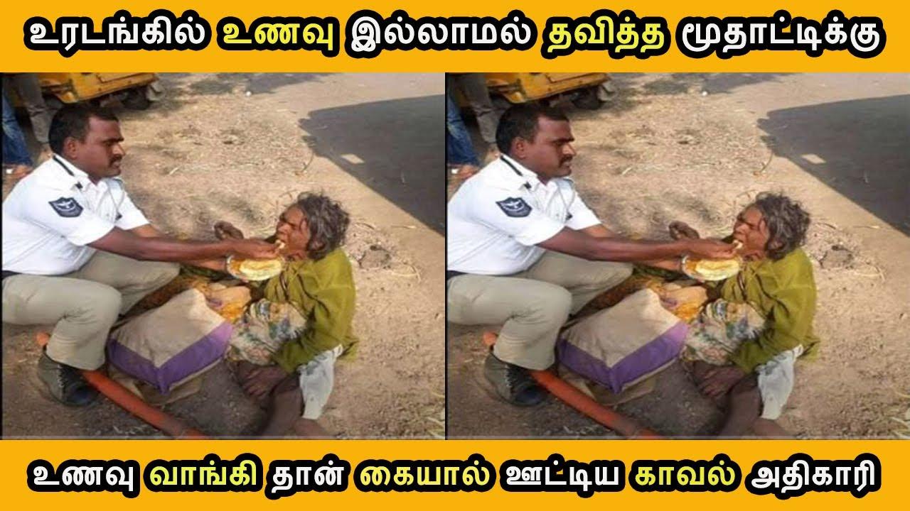 மூதாட்டிக்கு கடவுளாக மாறிய காவல்துறை செய்த செய்யலை பாருங்க Tamil Cinema News Kollywood News