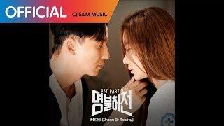 [명불허전 OST Part 5] 카더가든 (Car, the garden) - Dream Or Reality (Official Audio)